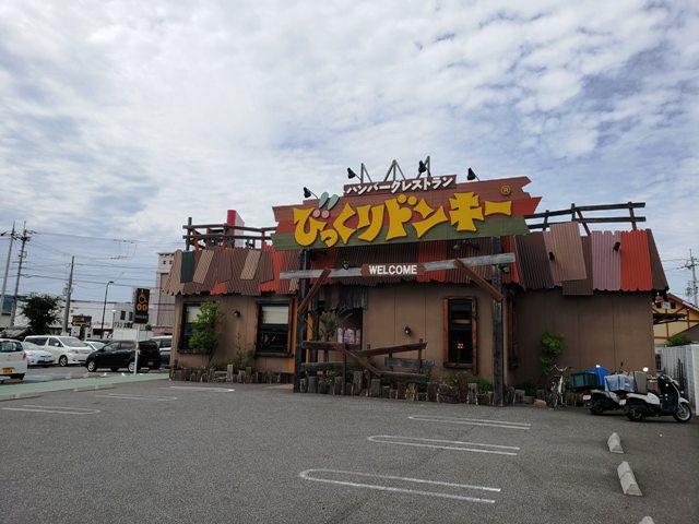 みんな大好き「びっくりドンキー 八日市店」でバーグステーキ