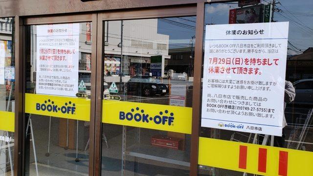 開店閉店 | おーみらい~東近江市・近江八幡市に特化した地域 ...